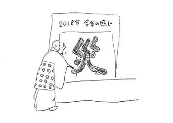 2018年 今年の漢字.jpg