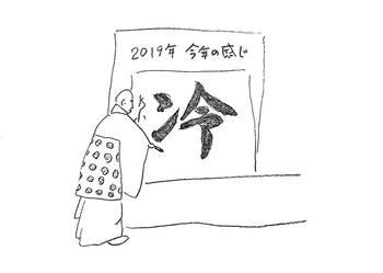 2019年 今年の漢字 「冷」.jpg