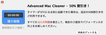 Advanced Mac Cleaner.png