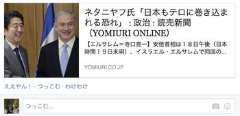 「日本もテロに巻き込まれる」ネタニヤフ.jpg