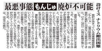 もんじゅ廃炉不可能.jpg