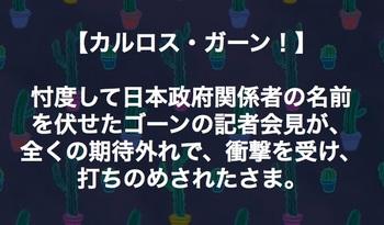 カルロス・ガーン!2.jpg