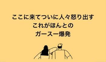 ガースー爆発.jpg