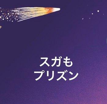 スガもプリズン2.jpg