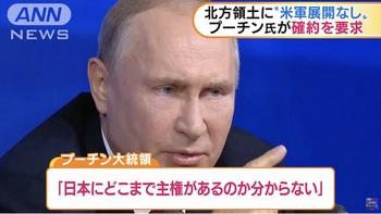 プーチン 日本に主権はあるのか3.jpg
