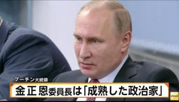 プーチン金正恩を持ち上げる1.png