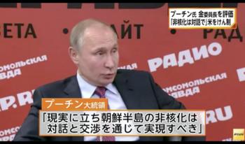 プーチン金正恩を持ち上げる4.png