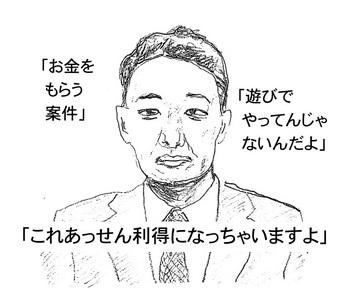 上野政務官 お金をもらう案件.jpeg