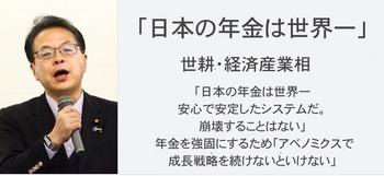世耕経産相 日本の年金は世界一 2.jpeg