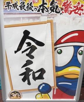 令和ドンキホーテ.jpg