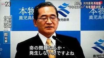 伊藤裕一郎鹿児島県知事.jpg