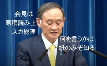 会見は原稿読み上げ菅総理何を言うかは紙のみぞ知る.jpg