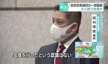 埼玉県議「会食をしたという認識はない」.jpg