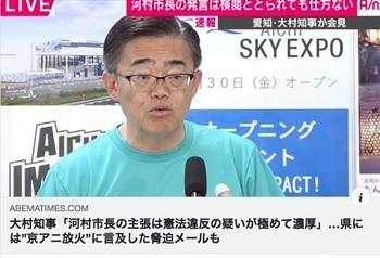 大村知事:河村市長の主張は憲法違反の疑いが極めて濃厚.jpg