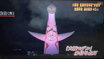 大阪モデル赤信号太陽の塔.jpg