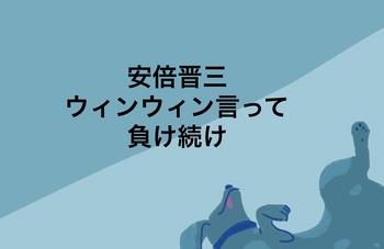安倍晋三ウィンウィン言って負け続け.jpg