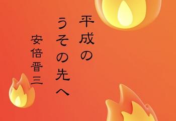 平成のうその先へ.jpg