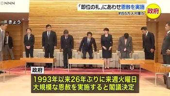 恩赦 閣議決定 26年ぶり.jpg