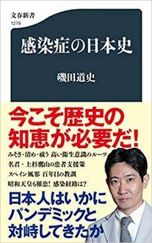 感染症の日本史.jpg