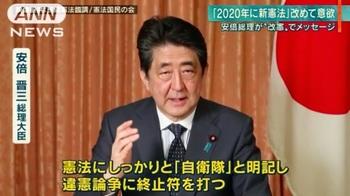 憲法にしっかりと「自衛隊」と明記  安倍.jpg