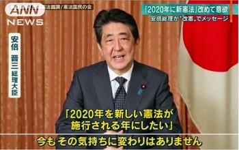 改憲2020年施行1.jpg
