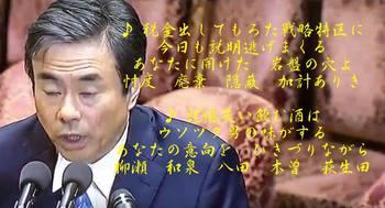 柳瀬熱唱_加計学園ブルース♪のコピー.jpg