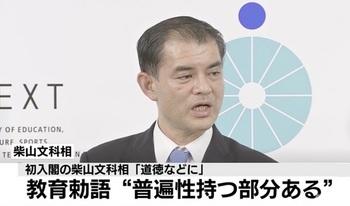 柴山文科相 教育勅語6.jpg