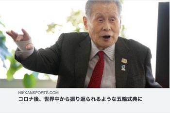 森喜朗 世界中が振り返る五輪.jpg