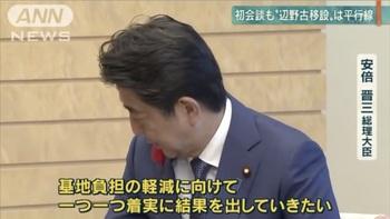 玉城安倍初会談5.jpg