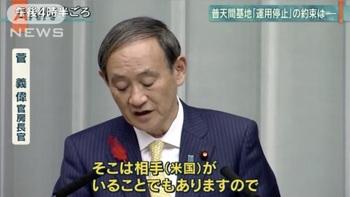 玉城安倍初会談8.jpg