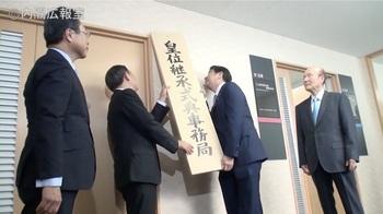 皇位継承式典事務局 看板掛け.jpg