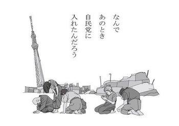 皇居前 一億送懺悔 平成版 スカイツリー.jpg