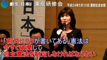 稲田朋美 前文に嘘が描いてある憲法.jpg