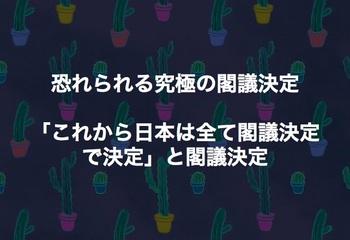 究極の閣議決定.jpg