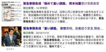 緊急事態条項「極めて重い課題」 熊本地震受け官房長官.jpg