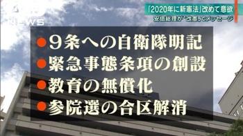 自民改憲.jpg