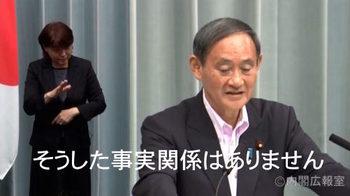 菅へQ 官邸が国民民主党候補の支援を指示.jpeg