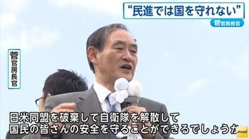 菅3.jpg