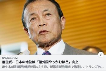 麻生 日本の地位は諸外国がやっかむほど向上.jpg