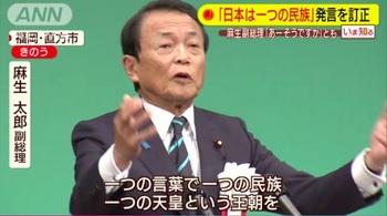 麻生 日本単一民族3.jpg