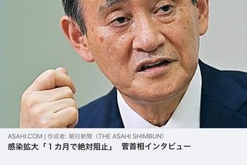 1ヶ月で絶対阻止 菅首相.jpg